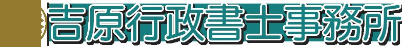 佐賀の行政書士|吉原行政書士事務所